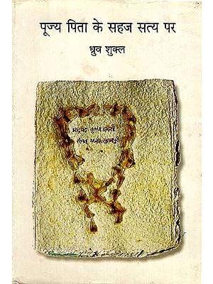 पूज्य पिता के सहज सत्य पर - Mahatma Gandhi's Essays on Hind Swarajya