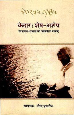 केदार: शेष अशेष - Kedar : Shesh Ashesh Creation of Kedarnath Aggarwal