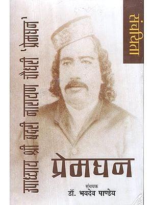 संचयिता - उपाध्याय श्री बदरी नारायण चौधरी 'प्रेमघन' - Selected Works of Upadhyay Shri Badri Narayan Chaudhary 'Premaghan' (Hindi Poetry)