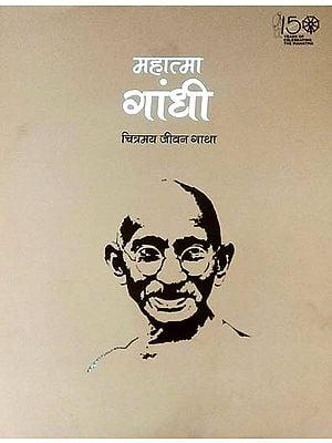 महात्मा गांधी चित्रमय जीवन गाथा : Pictorial Life Sketch of Mahatma Gandhi