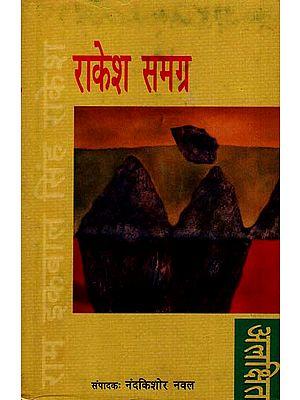 राकेश समग्र - Rakesh Samagra
