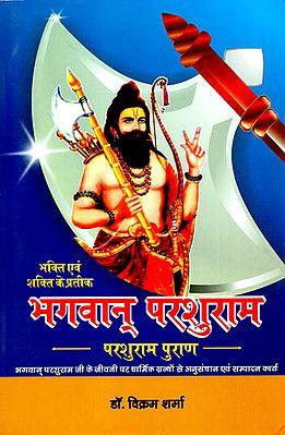 भगवान् परशुराम पुराण - Parshuram Puran