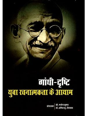 गाँधी दृष्टि : युवा रचनात्मकता के आयाम - Dimensions of Youth's Creativity in Gandhi's Perspective