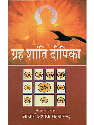 ग्रह शांति दीपिका - Graha Shanti Dipika