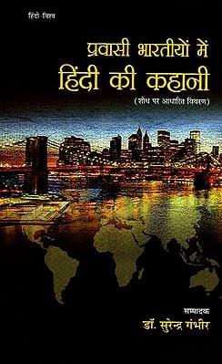 प्रवासी भारतीयों में हिंदी की कहानी - Story of Hindi in Indian Migrants