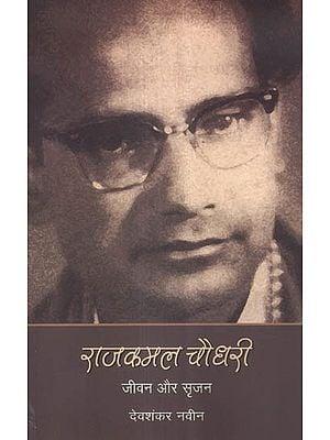 राजकमल चौधरी - जीवन और सृजन - Rajkamal Chaudhary - Life and Creation
