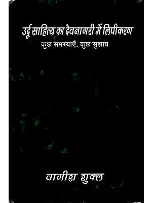 उर्दू साहित्य का देवनागरी मे लिपीकरण: कुछ समस्याएं, कुछ सुझाव - Scripting Urdu Literature in Devnagari (Problems and Solutions)