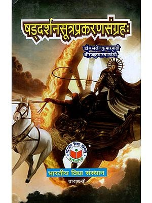 षड्दर्शनसूत्रप्रकरणसंग्रह : Shad Darshan Sutra Prakran Sangrah (Six Systems of Hindu Philosophy)