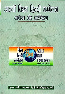 आठवाँ विश्व हिन्दी सम्मेलन - Eighth World Hindi Conference 2007 New York (Documents and Reports)