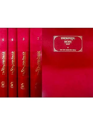 शब्दकल्पद्रुम: The Sabdakalpadruma- An Encyclopaedic Dictionary of Sanskrit Words (Set of 5 Volumes)