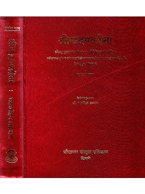 श्रीमद्भगवद्गीता : Bhagavad Gita with the Commentary of Madhusudan Saraswati (Set of 2 Volumes)