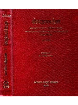 श्रीमद्भगवद्गीता : Bhagavad Gita with the Commentary of Madhusudan Saraswati (Set of 2 Volumes)