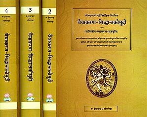 वैयाकरण-सिद्धान्तकौमुदी – Vyakaran Siddhant Kaumudi (Set of 4 Volumes)