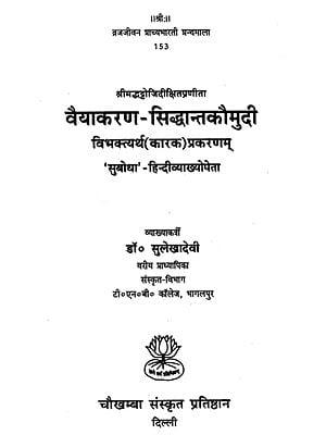 वैयाकरण - सिद्धान्तकौमुदी : Vaiyakran Siddhant-Kaumudi