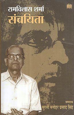संचयिता - रामविलास शर्मा - Selected Works of Ram Vilas Sharma