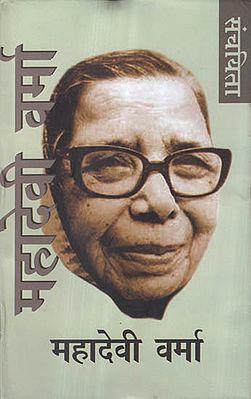 संचयिता - महादेवी वर्मा - Selected Works of Mahadevi Verma