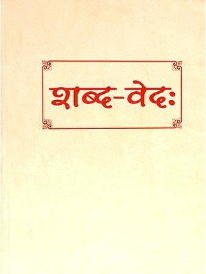 शब्द वेद: Sabda Veda (All Recensions of All Vedas)
