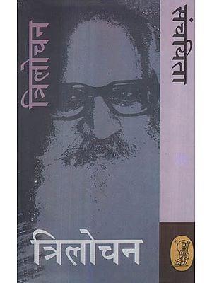 संचयिता - त्रिलोचन - Selected Hindi Poetries of Trilochan