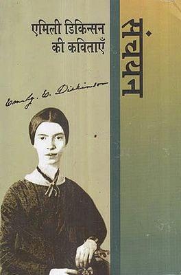 संचयन - एमिली डिकिन्सन की कविताएँ - Collection of Poems by Emily Dickinson