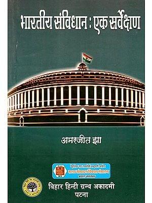 भारतीय सविधान- एक सर्वेक्षण: Indian Constitution- A Survey