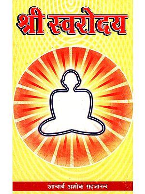 श्री स्वरोदय  - Knowledge of Swarodaya Meditation