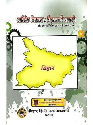आर्थिक विकास- बिहार की त्रासदी: The Tragedic Economic Development of Bihar