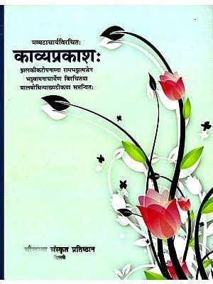 काव्यप्रकाश: Kavya Prakasa of Mammata