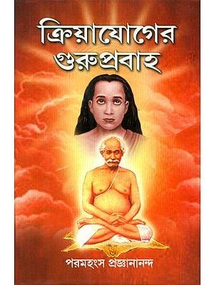 ক্রিয়াযোগের গুরুপ্রবাহ: Guru- The Flow of Karma (Bengali)