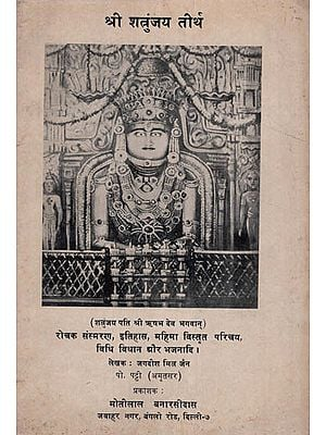 श्री शंत्रुजय तीर्थ : Shri Shatrunjaya Tirtha (An Old and Rare Book)