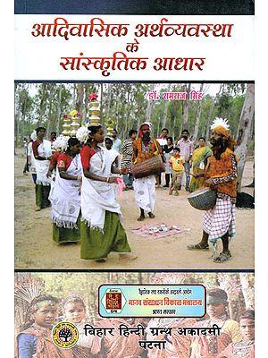 आदिवासिक अर्थव्यवस्था के सांस्कृतिक आधार - Cultural Foundation of Adivasi Economy