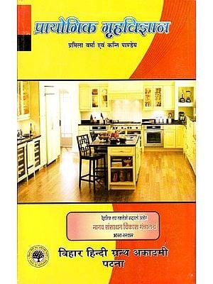 प्रायोगिक गृहविज्ञान - Experimental Home Science