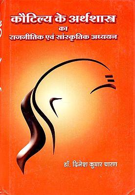 कौटिल्य के अर्थशास्त्र का राजनीतिक एवं  सांस्कृतिक अध्ययन - Political and Cultural Study of Kautilya's Economics