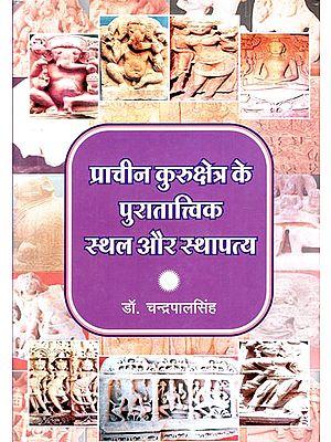 प्रचीन कुरुक्षेत्र के पुरातात्त्विक स्थल पर स्थापत्य  - Architecture at the Archaeological Site of Ancient Kurukshetra
