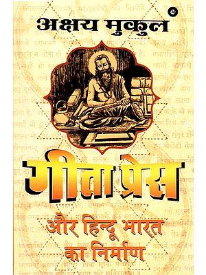 गीता प्रेस और हिन्दू भारत का निर्माण - Geeta Press and The Making of Hindu India