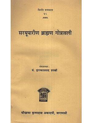 सरयूपारीण ब्राह्मण गोत्रावली - Saryuparin Brahmin Gotravali