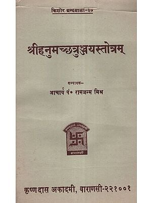 श्री हनुमच्छत्रुत्ञ्जय स्तोत्रम् - Shri Hanuman Stotram (An Old and Rare Book)