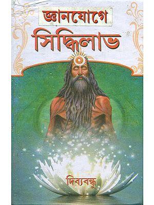 জ্ঞানযোগ সিদ্ধিলাভ: Gyanyoga Siddhilabh (Bengali)