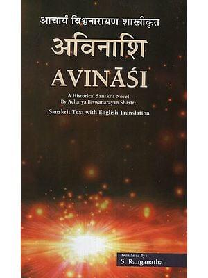अविनाशि - Avinasi ( A Historical Sanskrit Novel By Acharya Biswanarayan Shastri )