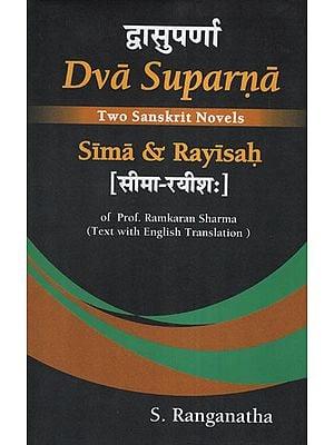 द्वासुपर्णा - Dva Suparna (Two Sanskrit Novels)