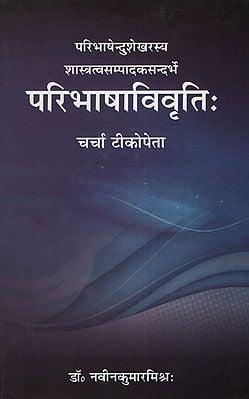 परिभाषाविवृति: - Paribhasha Vivriti