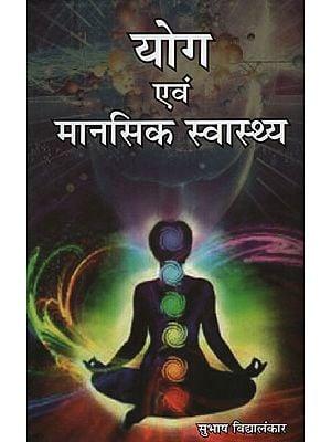 योग एवं मानसिक स्वास्थ्य - Yoga and Mental Health