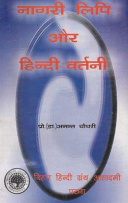 नागरी लिपि और हिंदी वर्तनी - An Introduction to Nagari Script and Hindi Script Nagari