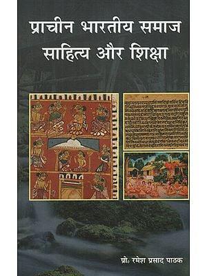 प्राचीन भारतीय समाज साहित्य और शिक्षा - Ancient Indian Society Literature and Education