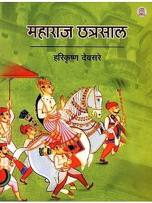 महाराज छत्रसाल: Maharaja Chhatrasal