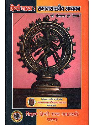 हिंदी नाटक : समाजशास्त्रीय अध्ययन - Sociological Study of Hindi Drama