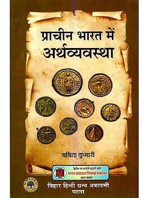 प्राचीन भारत की अर्थव्यवस्था: Economy of Ancient India