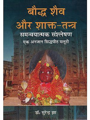 बौद्ध शैव और शाक्त-तन्त्र – Bauddh Shaiv Aur Shakt Tantra