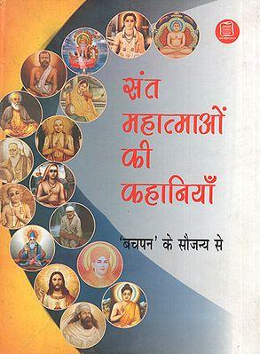 संत महात्माओं की कहानियाँ: Stories of Great Saints