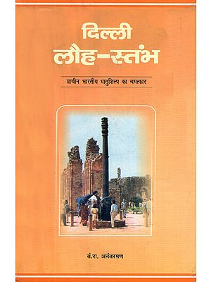 दिल्ली लौह-स्तंभ: Delhi Iron Pillar (Miracle of Ancient Indian Metallics)