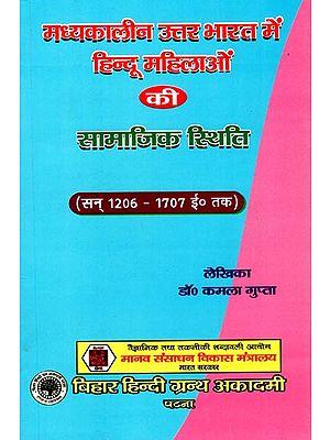 मध्यकालीन उत्तर भारत में हिन्दू महिलाओं की सामाजिक स्तिथि: Social Status of Hindu Women in Medieval North India (1206-1707 AD)